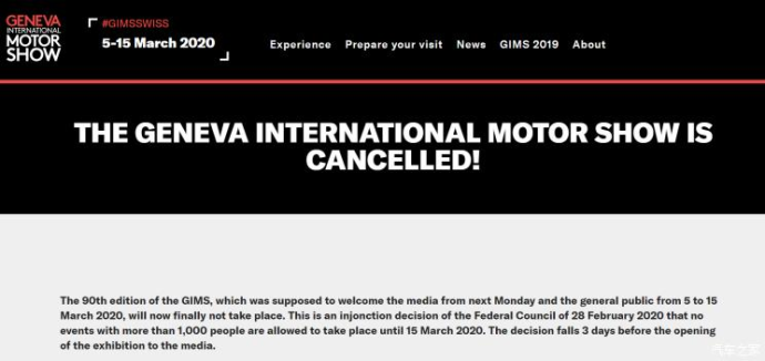 受疫情影响 日内瓦车展取消