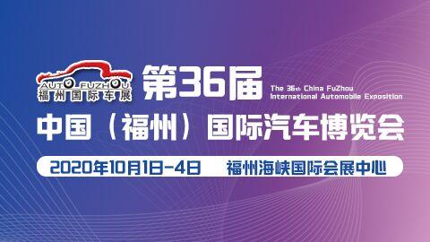 2020第36届中国(福州)国际汽车博览会