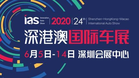 2020(第二十四届)深圳-香港-澳门国际车展暨新能源及智能车展