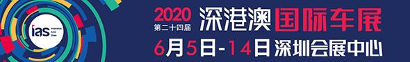 2020深港澳国际车展