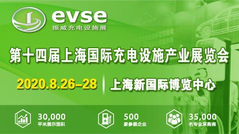 2020第十四届上海国际充电设施产业展览会