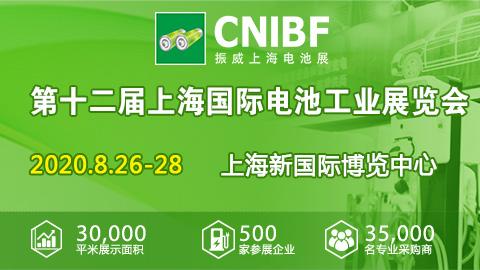 2020第十二屆上海國際電池工業展覽會