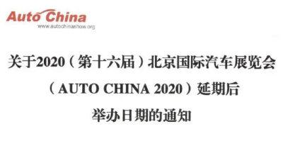 2020(第十六届)北京国际汽车展9月26日-10月5日举办