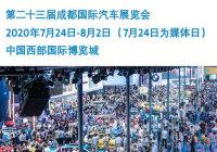 2020成都國際車展提前至7月24日舉行