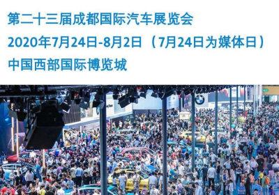 2020成都国际车展提前至7月24日举行