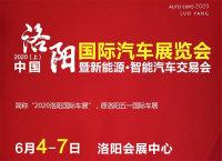 2020中國洛陽五一國際車展將改期至6月4日-7日