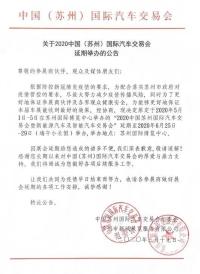 關于2020蘇州五一國際車展 延期至【端午節】舉辦的公告