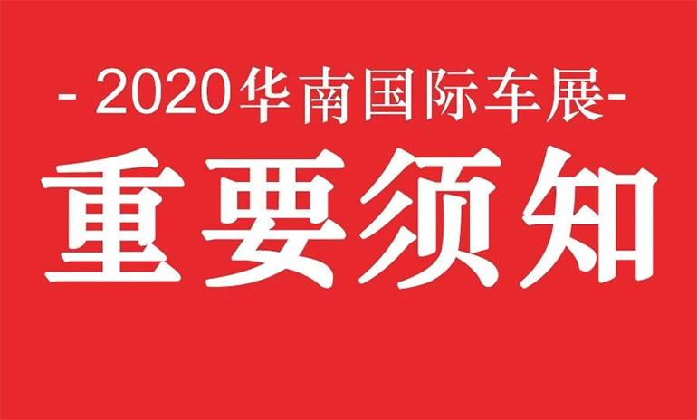 关于2020广州华南国际车展延期的通知