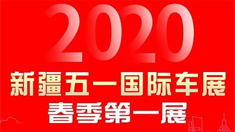 2020新疆五一国际车展