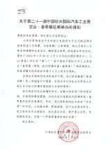 關于第二十一屆杭州西博車展·春季展延期舉辦的通知
