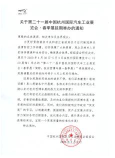 关于第二十一届杭州西博车展·春季展延期举办的通知