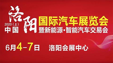 2020(上)中国洛阳国际汽车展览会暨新能源 • 智能汽车交易会