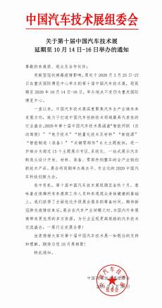 """关于第十届中国汽车技术展""""新展期""""的重要通知"""