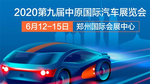 2020第九届中原国际车展