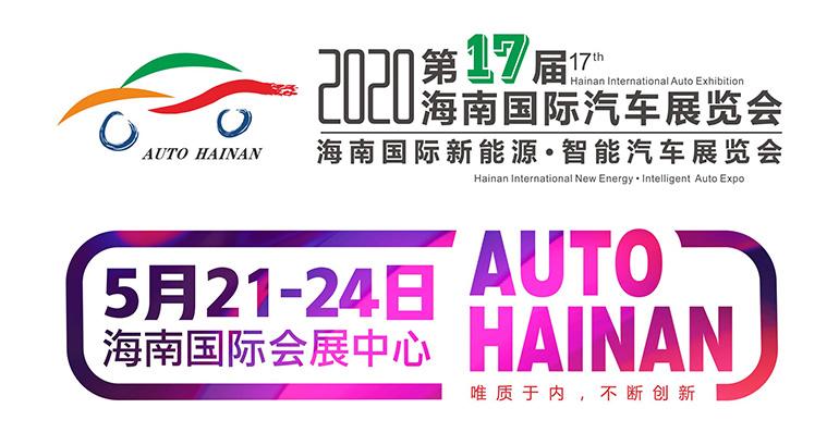 2020第17届海南国际汽车展览会