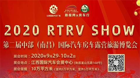2020第二届中部(南昌)国际汽车房车露营旅游博览会