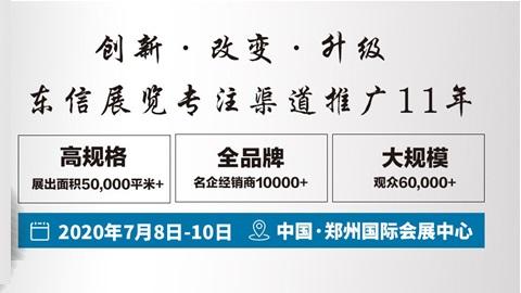 2020第十一届中国国际乘用车配件博览会暨全国汽车易损件采购交易会