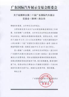 关于2020东莞春季国际车展延期举办的公告