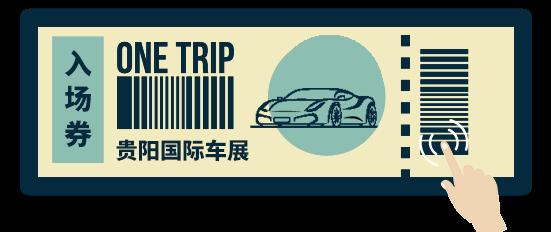 贵阳国际车展门票