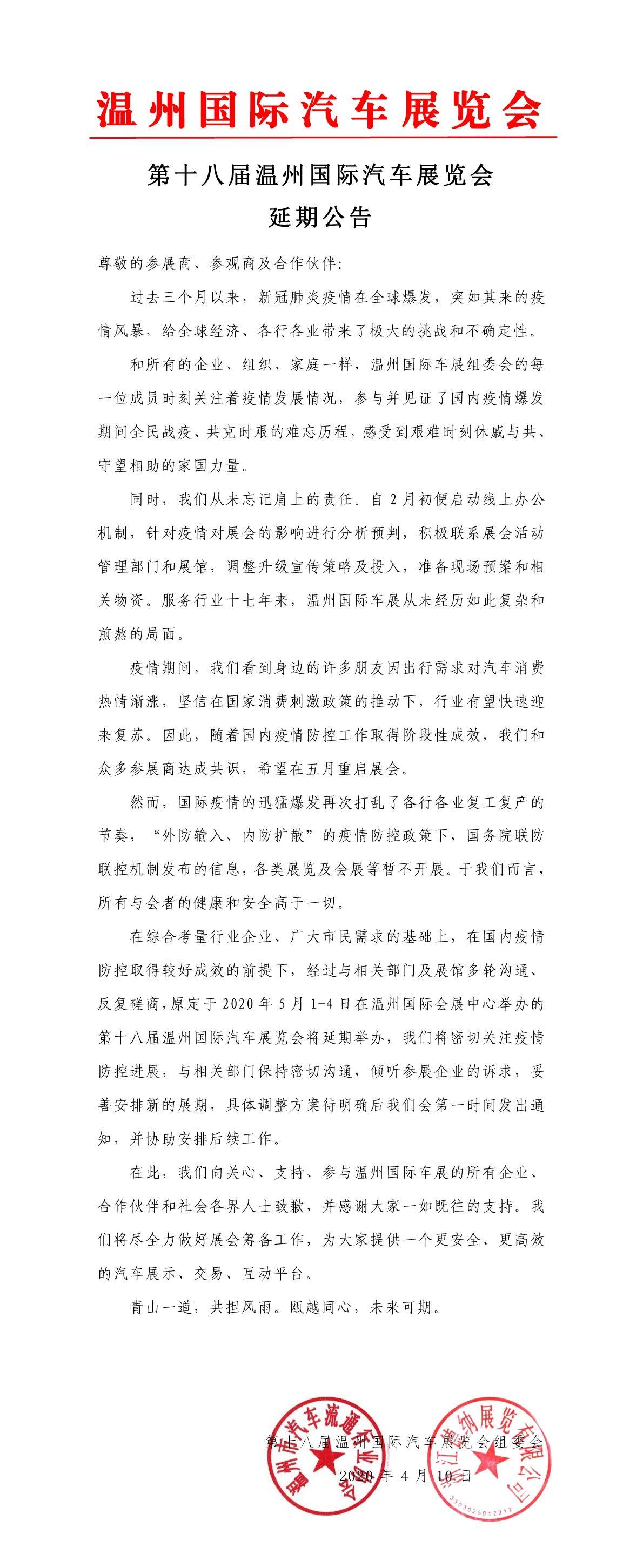 温州国际汽车展览会延期