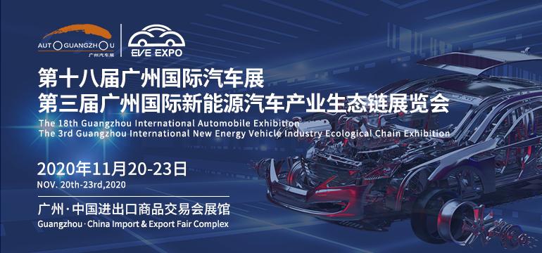 2020第三届广州国际新能源汽车产业生态链展览会