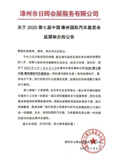 关于2020第七届中国·漳州国际汽车展览会延期举办的公告