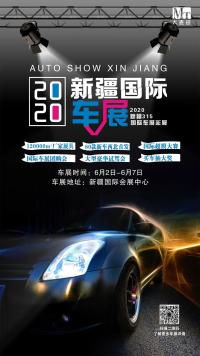 夏天太浪漫了!我想請它去2020新疆國際車展(新疆3·15國際車展延期展)
