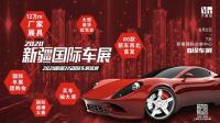 """多重防控""""护航""""2020新疆国际车展(新疆3·15国际车展延期展)"""