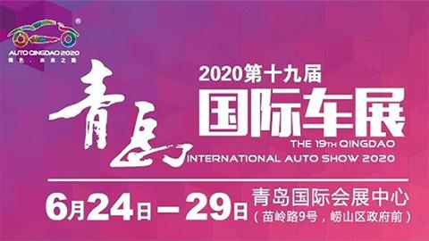 2020第十九届青岛国际汽车工业展览会(春季展)