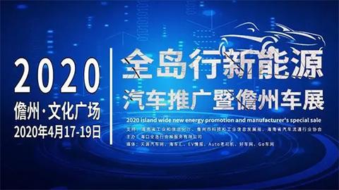 2020年全岛行新能源汽车推广暨儋州车展