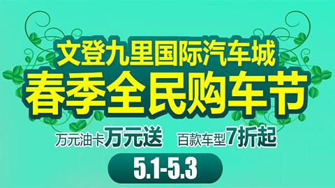 2020文登九里国际汽车城春季全民购车节
