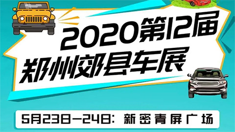 2020第十二屆鄭州郊縣車展新密站