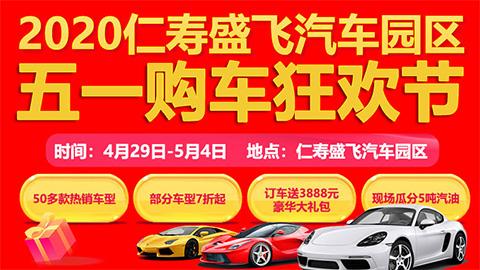 2020仁寿盛飞汽车园区五一购车狂欢节