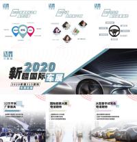2020新疆国际车展钜惠购车,购车政策抢先看