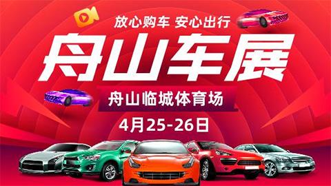 2020舟山第九届惠民车展