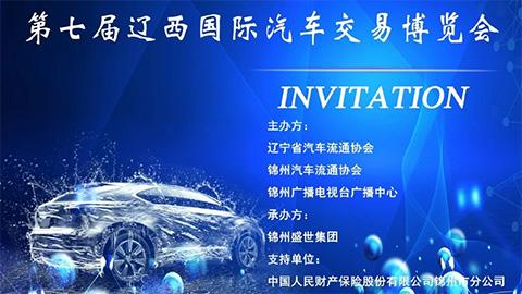 2020第七届辽西国际汽车交易博览会