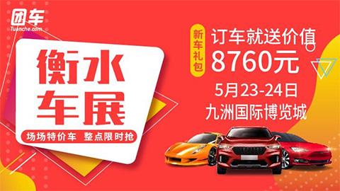 2020衡水第十一届惠民车展