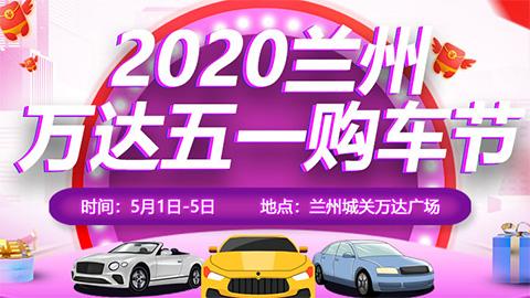 2020兰州万达五一购车节