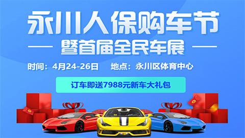 2020永川人保购车节暨首届全民车展