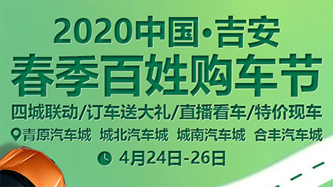 2020吉安春季百姓购车节
