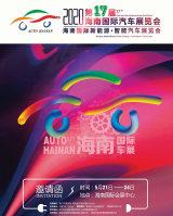 海南今年第一个大车展,第17届海南国际车展即将启幕!