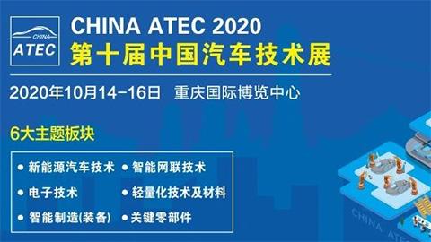 2020第十届重庆国际汽车技术展览会