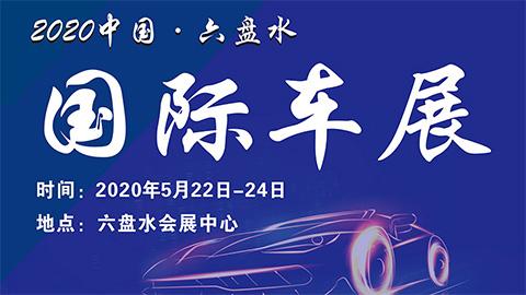 2020中国·六盘水国际车展