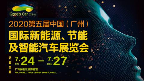 2020中国(广州)国际新能源、节能及智能汽车展览会
