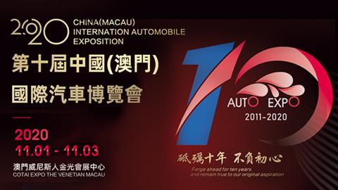 2020第十届中国(澳门)国际汽车博览会