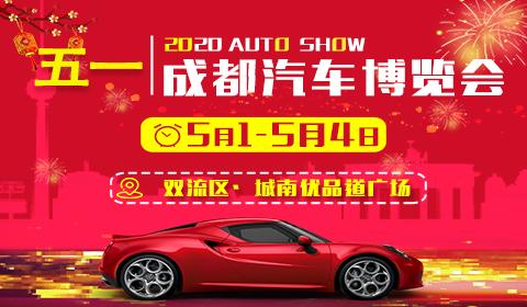 2020成都五一汽车博览会