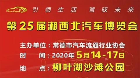 2020第25届湘西北汽车博览会