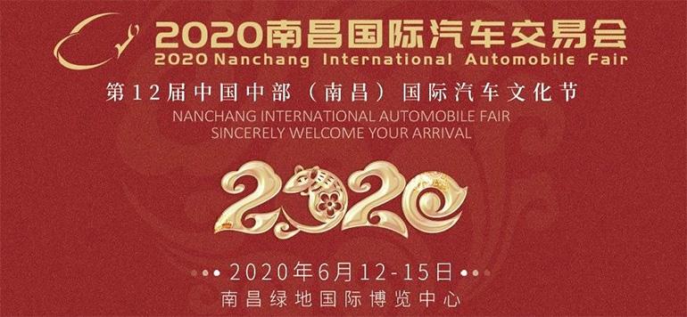 2020南昌國際汽車交易會暨第十二屆中國中部(南昌)國際汽車文化節