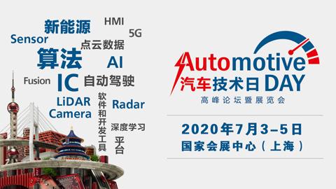 2020汽車技術日Automotive Day 高峰論壇暨展覽會