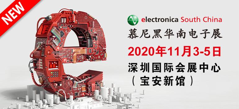 2020慕尼黑华南电子展  ——中国国际汽车电子、系统与解决方案展区及论坛